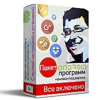 ► Установка пакета Все Включено программное обеспеченние для Android смартфонов и планшетов
