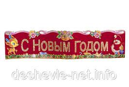 """Плакат горизонтальный """"С Новым Годом"""" с глиттером и флоком.  ( 8012-13-1)"""