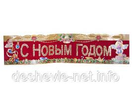 """Плакат горизонтальный """"С Новым Годом"""" с глиттером и флоком.  (  8012-13-2)"""