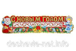 """Плакат горизонтальный """"С Новым Годом"""" с глиттером и флоком.  (HH913)"""