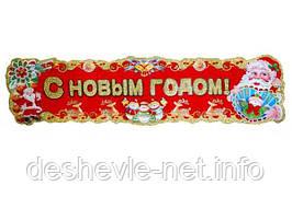 """Плакат горизонтальный """"С Новым Годом"""" с глиттером и флоком.  ( HH46)"""
