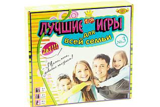 Кращі ігри для всієї родини №3