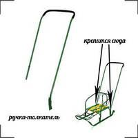 Ручка-толкатель Зеленая для санок