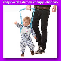 Ходунки для детей Zhengyuebaobao,Вожжи для детей, Детские ходунки, Детский поводок!Хит
