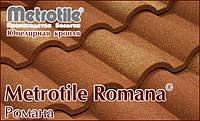 Композитная черепица Metrotile Romana