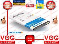 Аккумулятор Craftmann Fly BL4225 (DS120) 1200mAч