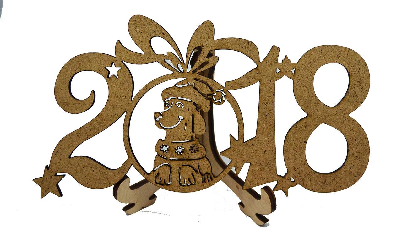 Заготовка Новогодняя 2018 Год собаки из ДВП