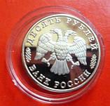 10 рублей Корабль 300 лет Российскому флоту копия, фото 2