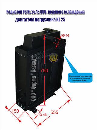 Радиатор охлаждения погрузчика KL 25, фото 2