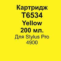T6534 Картридж 200 мл. для Epson StPro 4900 yellow РАСПРОДАЖА