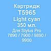 T5965 Картридж 350 мл. для Epson StPro 7890/7900/9890/9900 light cyan