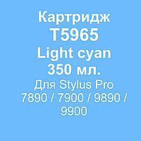 T5965 Картридж 350 мл. для Epson StPro 7890/7900/9890/9900 light cyan, фото 1