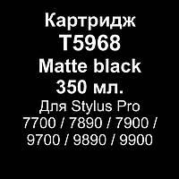 T5968 Картридж 350 мл. для Epson StPro 7700/7890/7900/9700/9890/9900 matte black, фото 1