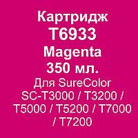 T6933 Картридж 350 мл. для Epson SureColor T-Series Magenta РАСПРОДАЖА