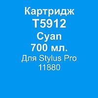 T5912 Картридж 700 мл. для Epson StPro 11880 cyan, фото 1