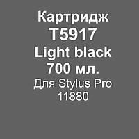 T5917 Картридж 700 мл. для Epson StPro 11880 light black, фото 1