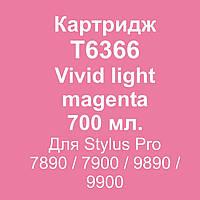 T6366 Картридж 700 мл. для Epson StPro 7900/9900/7890/9890 vivid light magenta