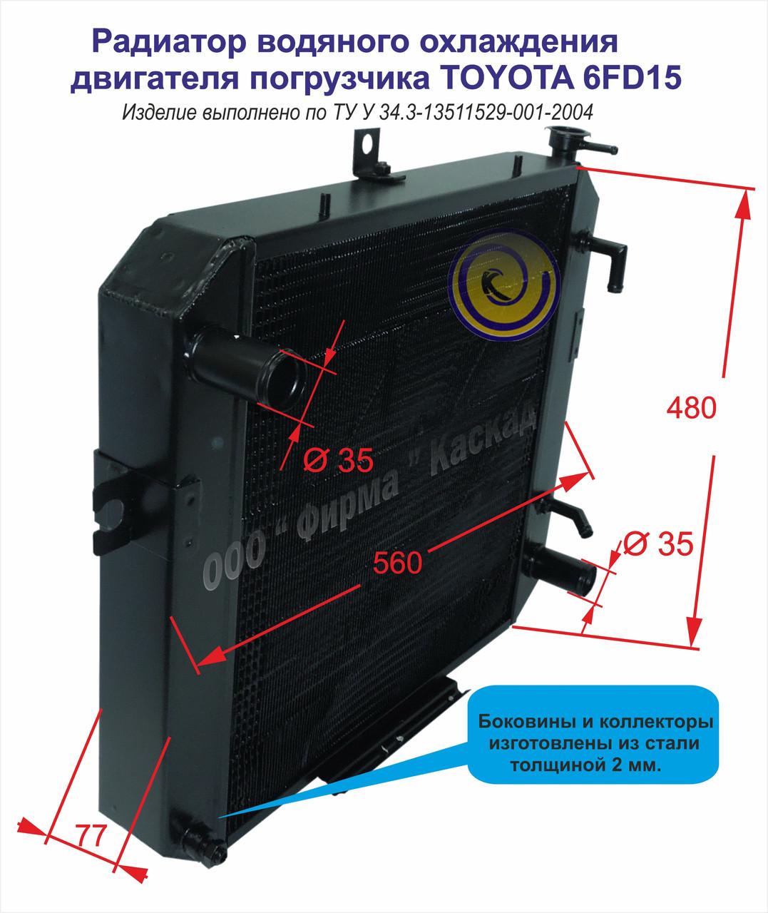 Радиатор охлаждения погрузчика Toyota 6FD15