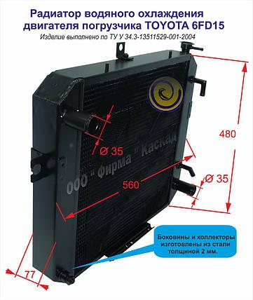 Радиатор охлаждения погрузчика Toyota 6FD15, фото 2