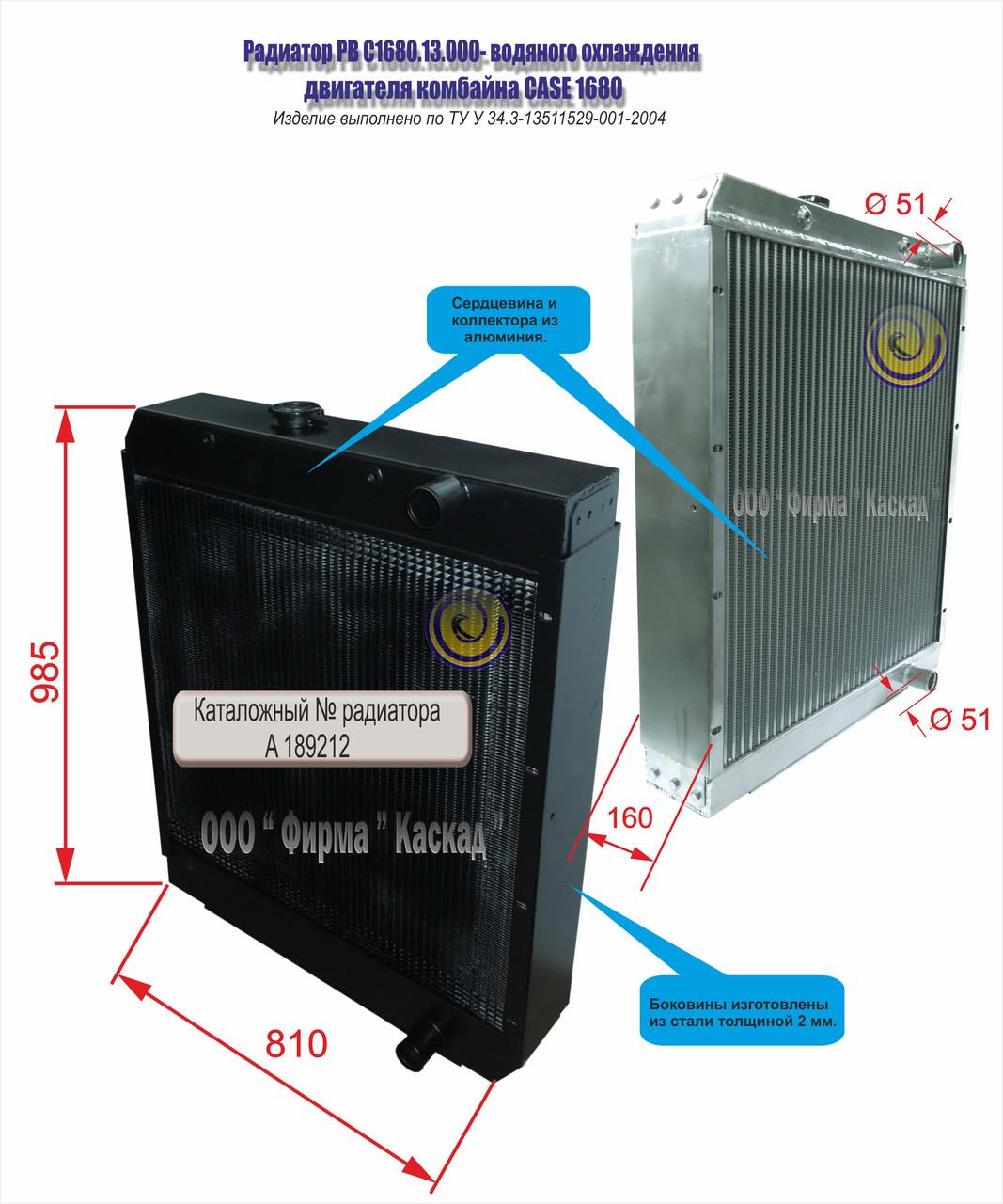 Радиатор водяного охлаждения двигателя комбайна CASE 1680