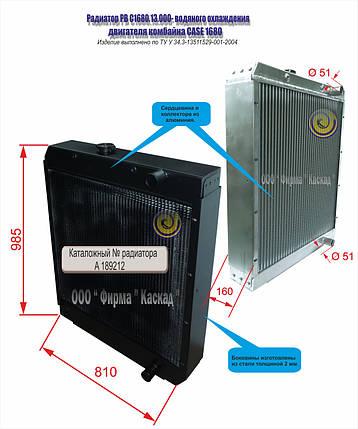 Радиатор водяного охлаждения двигателя комбайна CASE 1680, фото 2