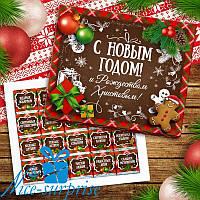 Шоколадный набор С НОВЫМ ГОДОМ 20 шоколадок