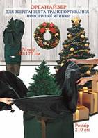 Органайзер для новогодней елки 150 — 170 см