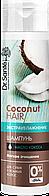 """Шампунь для волос """" Мягкое очищение"""" от ТМ """" Dr. Sante Coconut Hair"""" , 250 мл"""