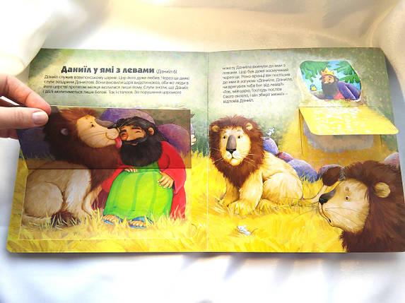 Біблійні оповіді, 32 потайних віконця, фото 2