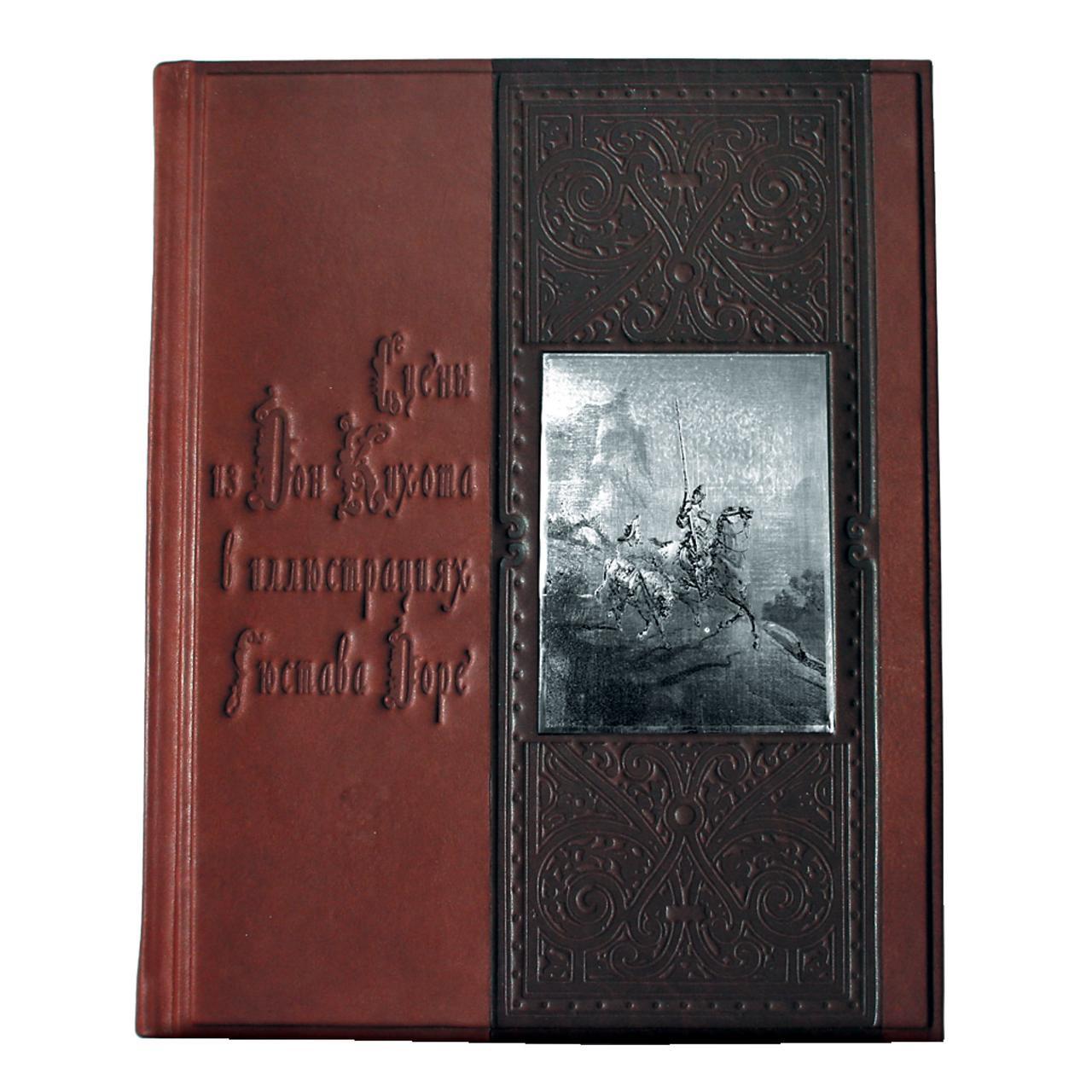 """Книга """"Сцены из Дон Кихота в иллюстрациях Гюстава Доре"""""""