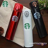 Термос Starbucks Старбакс 380 мл. (різні кольори), 1001716