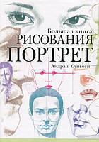 Большая книга рисования. Портрет