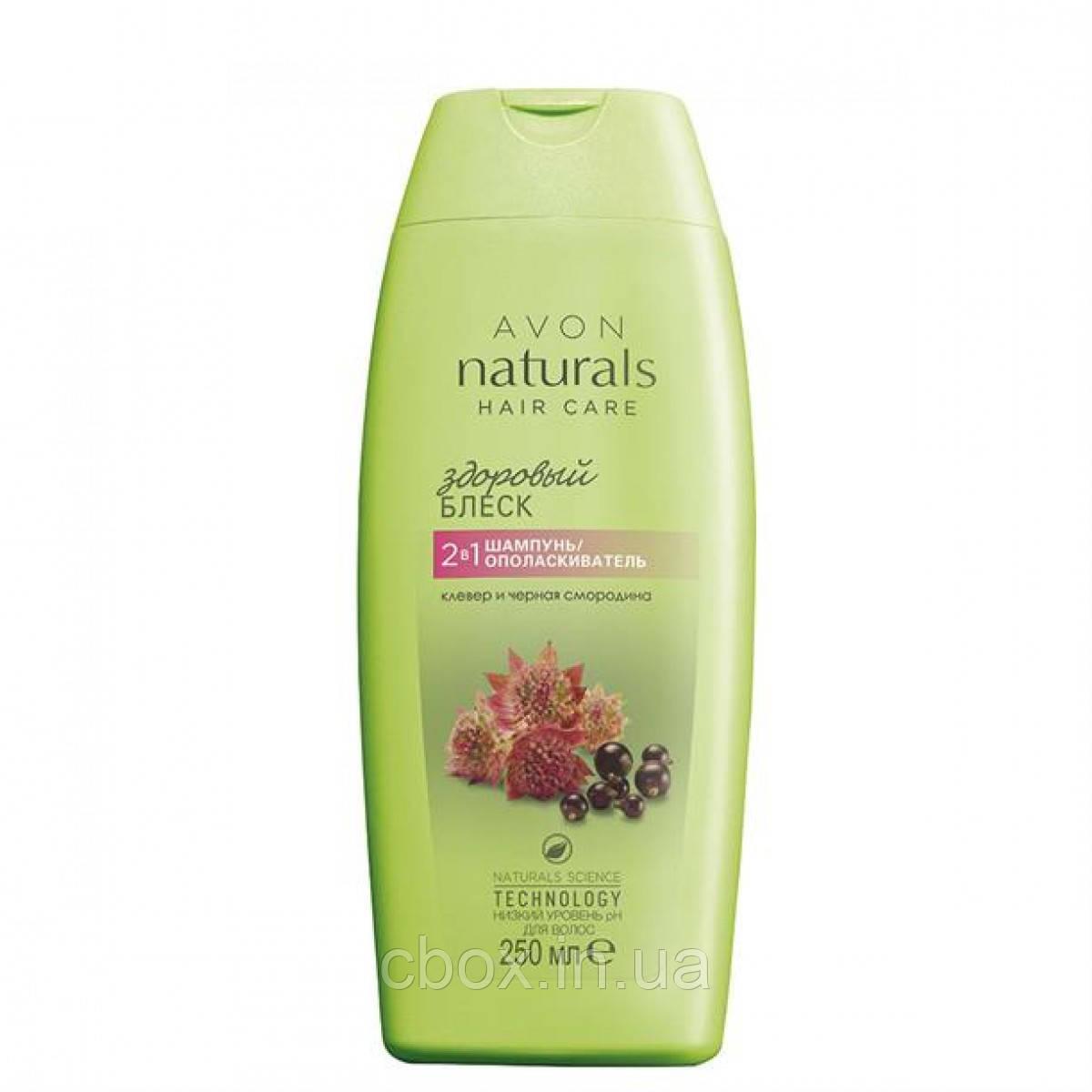 """Шампунь-ополаскиватель для волос """"Здоровый блеск. Клевер и черная смородина"""", Avon Naturals, 250 мл, 13050"""