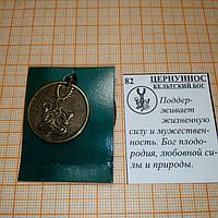 """Амулет №82 """" Цернуннос - кельтский бог"""""""