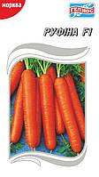 Морковь РУФИНА 1000 шт.