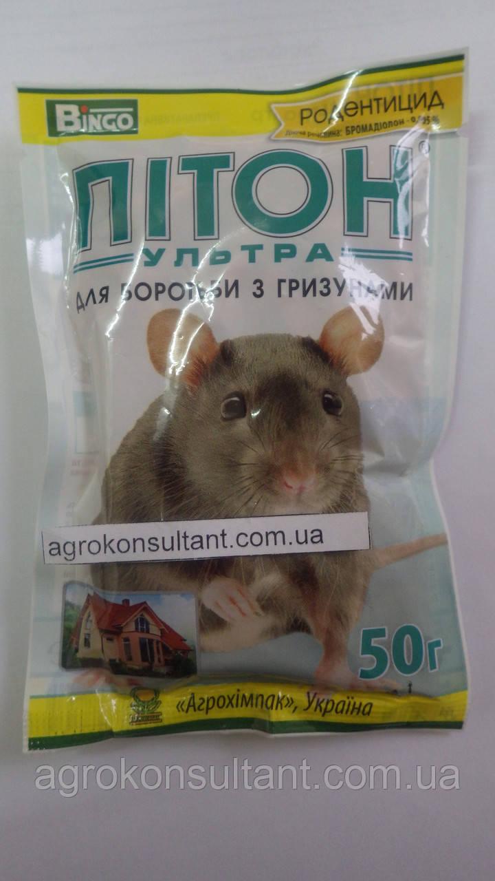 Родентицид Питон Ультра 50 г — гранулы от крыс, мышей, грызунов. Приманка готова к применению.