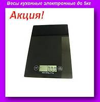 Весы Кухонные 1912 (5 кг/1г) ,Электронные Портативные Кухонные Весы,Весы кухонные электронные до 5кг!Акция