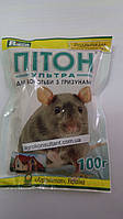Родентицид Питон Ультра 100 г — гранулы от крыс, мышей, грызунов. Приманка готова к применению.
