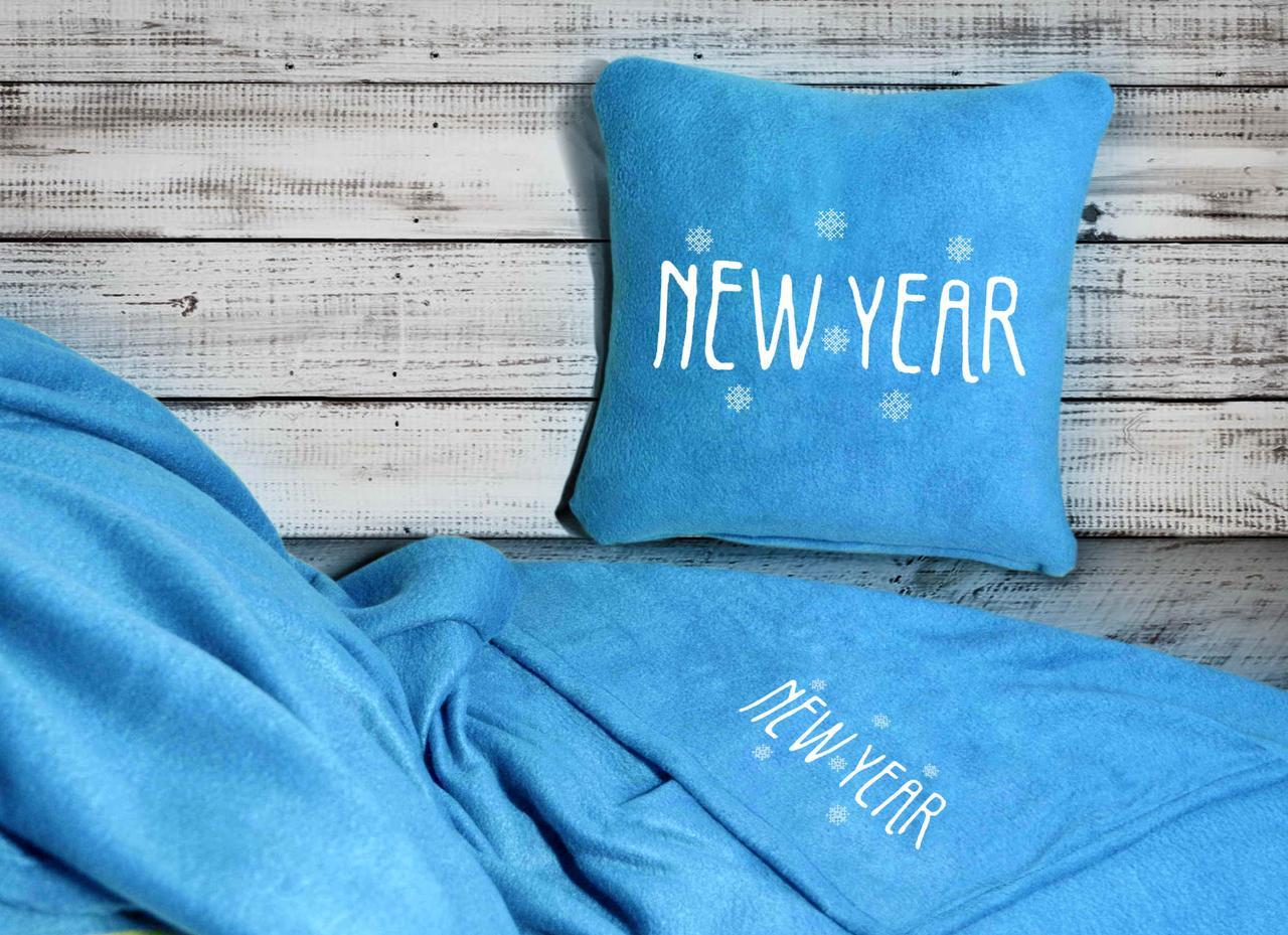 """Новорічний набір: подушка + плед """"New Year!"""" 25 колір на вибір"""