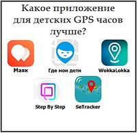 Настройка детских часов с GPS. Выбор приложения