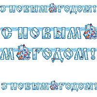 Гирлянда С Новым годом! Дед Мороз Снегурочка  200 см