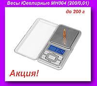 Весы Ювелирные MH004 (200/0,01),Ювелирные карманные весы 200!Акция