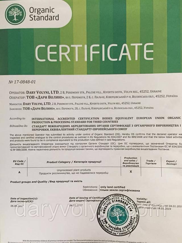 Сертифікуємо землі Дари Волині