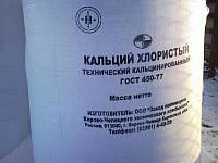 КАЛЬЦИЙ ХЛОРИСТЫЙ (ХЛОРИД КАЛЬЦИЯ, КАЛЬЦИЕВАЯ СОЛЬ) CaCl2 технический, пищевой Китай и Россия, мешки по 25 кг