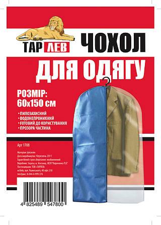 Чехол для длинной одежды 60*150 см, Украина 1708