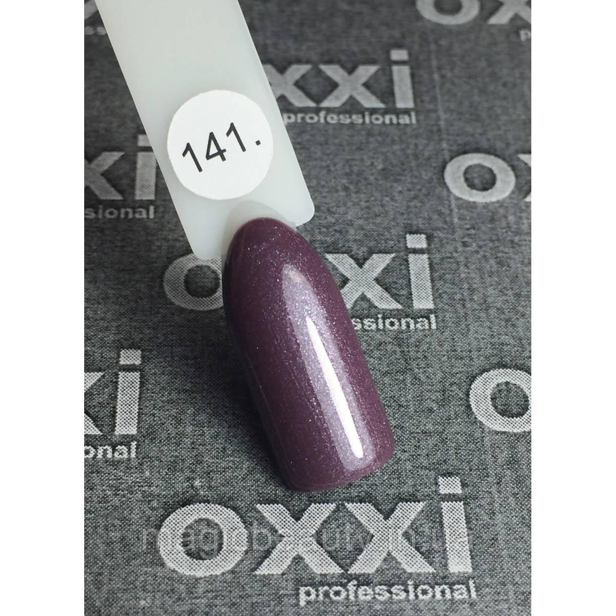 Гель лак Oxxi № 141 (серо-лиловый с микроблеском), 8 мл