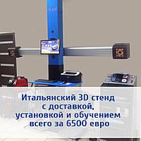 Стенд развал-схождения 3D c доставкой установкой и обучением HPA C880