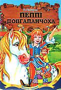 Дитяча художня література українською.