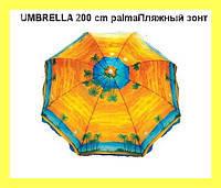 UMBRELLA 200 cm palma Пляжный зонт, зонт для пляжа