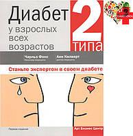 Диабет 2 типа у взрослых всех возрастов (бакалавр медицины Чарльз Фокс, доктор медицины Анн Килверт)